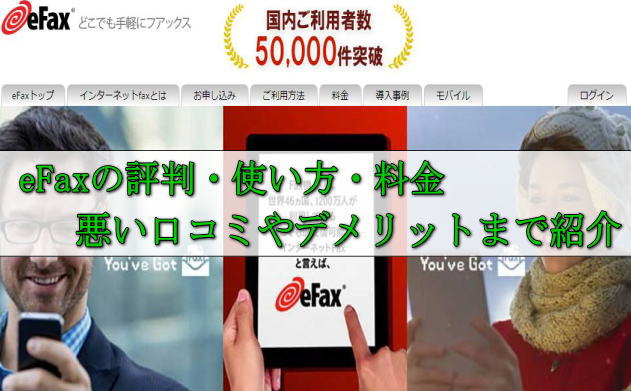 eFaxの評判